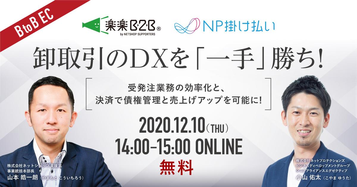 卸取引のDXを「一手」勝ち!受発注業務の効率化と、決済で債権管理と売上げアップを可能に!